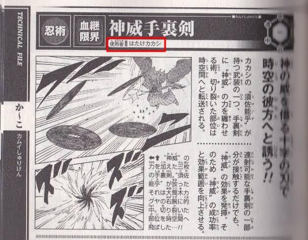 Você quer a continuação e reavaliação do tópico do tópico: Níveis de poder em Naruto? - Página 12 Image418