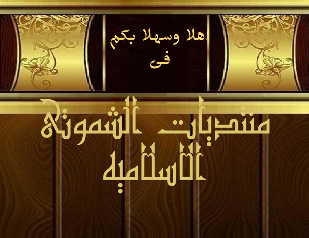 منتديات الشموتى الاسلاميه