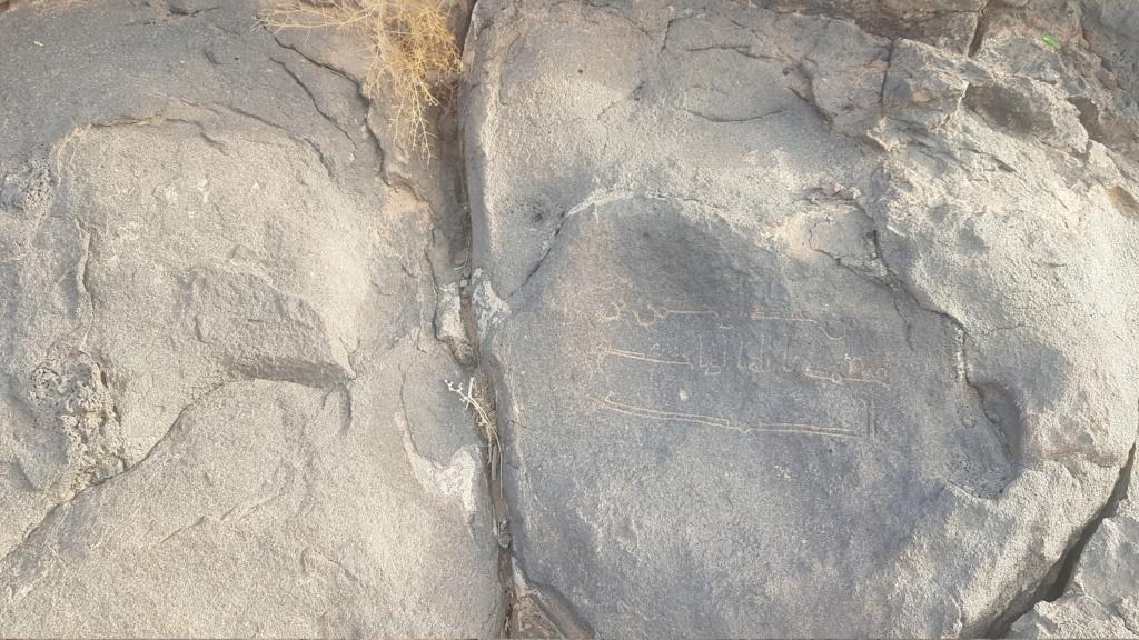 كتابة على صخرة وجرون ارجو التحليل  Eeeeei62