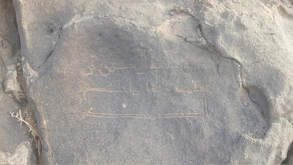 كتابة على صخرة وجرون ارجو التحليل  Eeeeei63