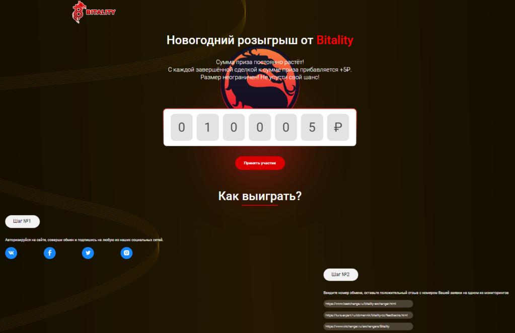 Пассивный доход с Bitality.cc Au11
