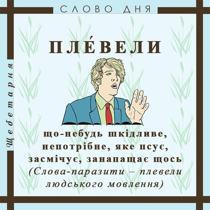 МОВА _2020_11