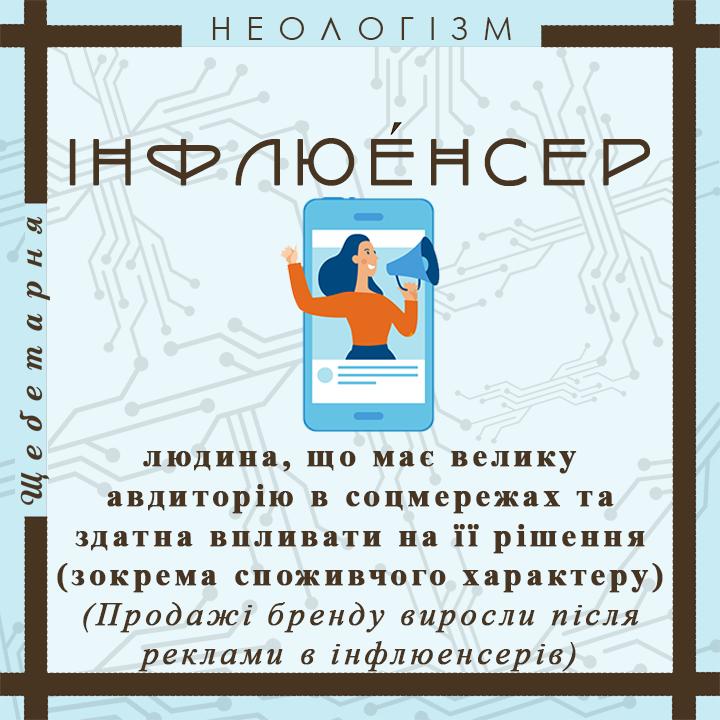 МОВА _2020_17