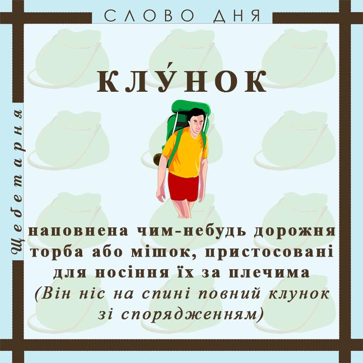 МОВА _2020_18