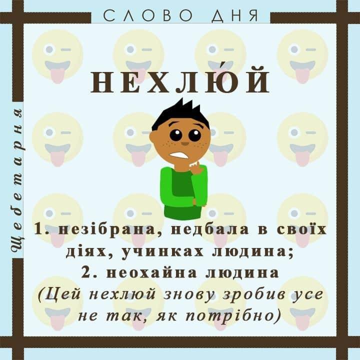 МОВА _2020_19