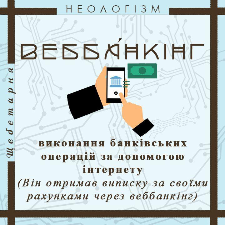 МОВА _2020_20