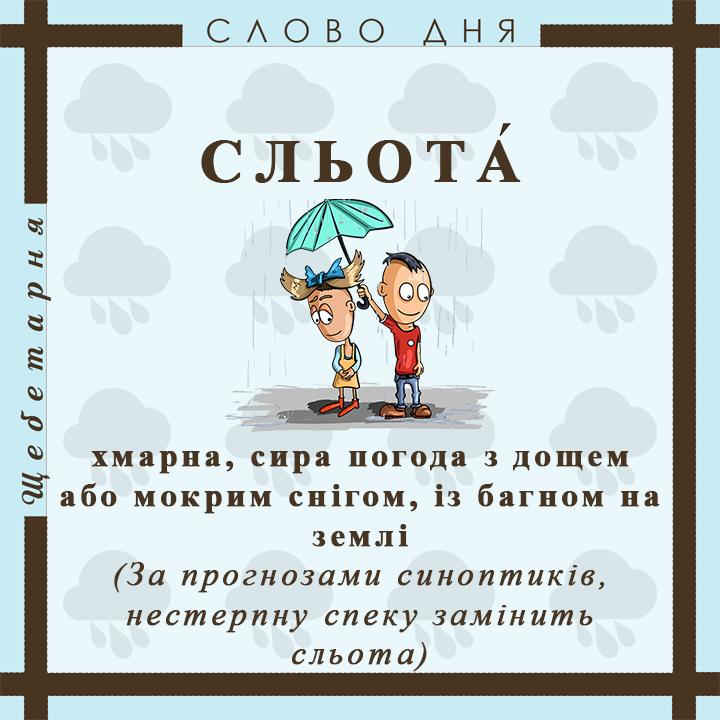 МОВА _2020_21