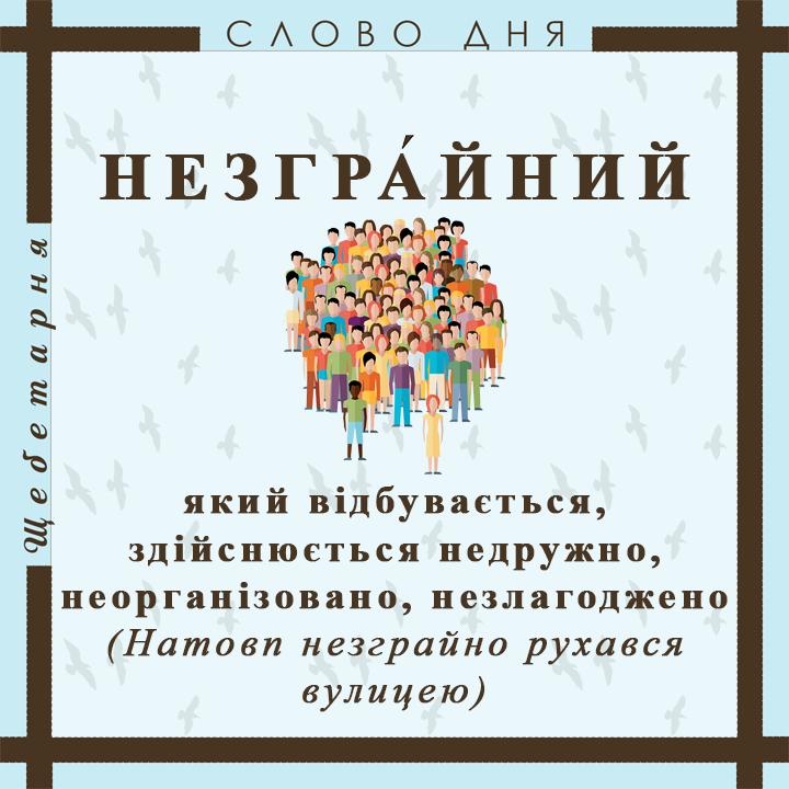 МОВА _2020_24