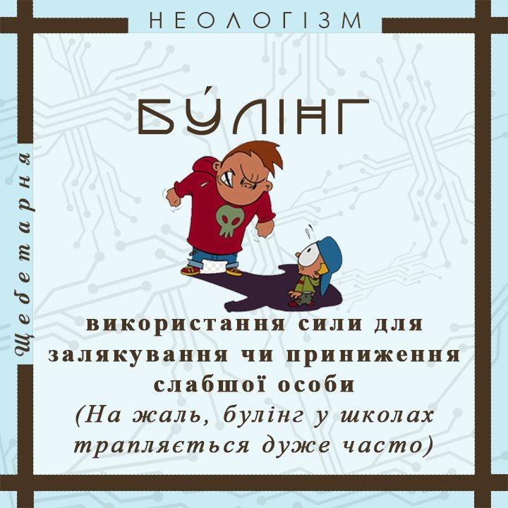 МОВА _2020_25