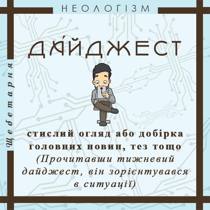 МОВА _2020_26