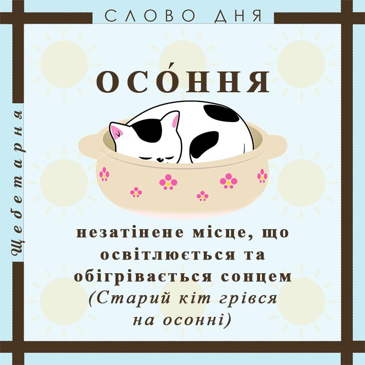 МОВА _2020_27