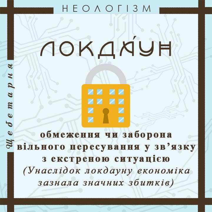МОВА _2020_28