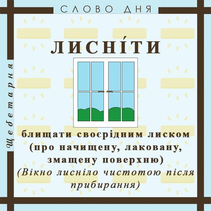 МОВА _2020_29