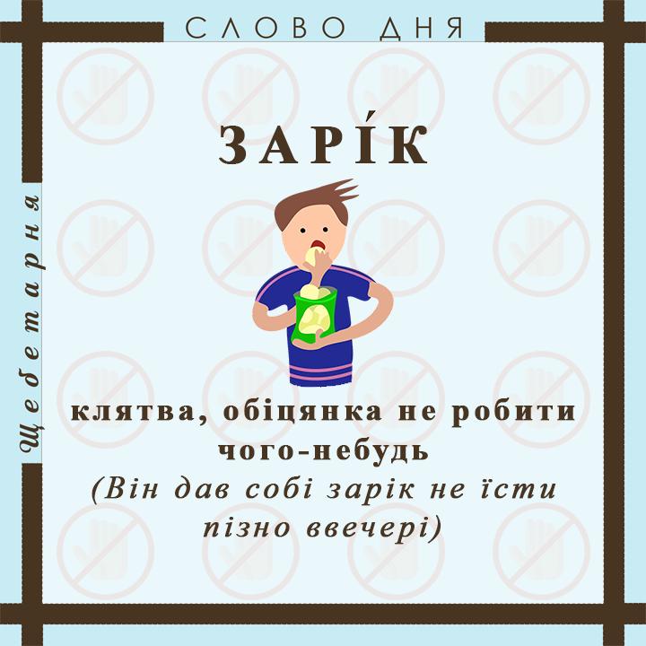 МОВА _2020_30