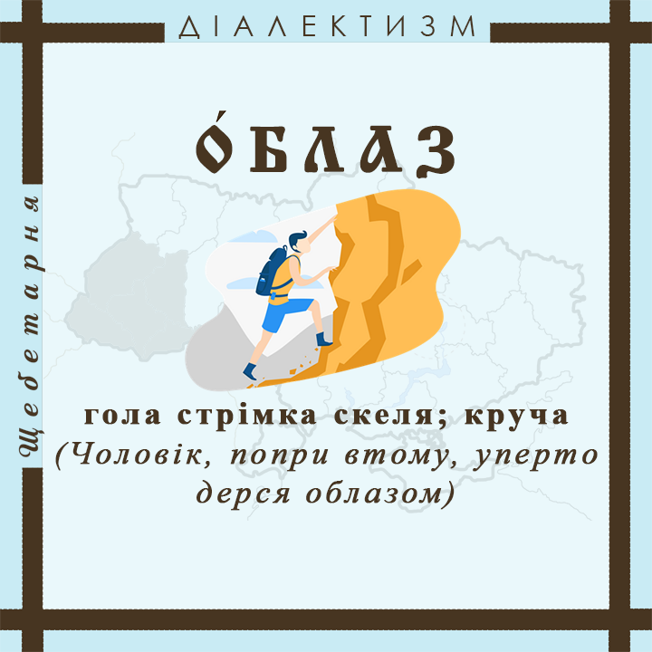 МОВА _2020_31