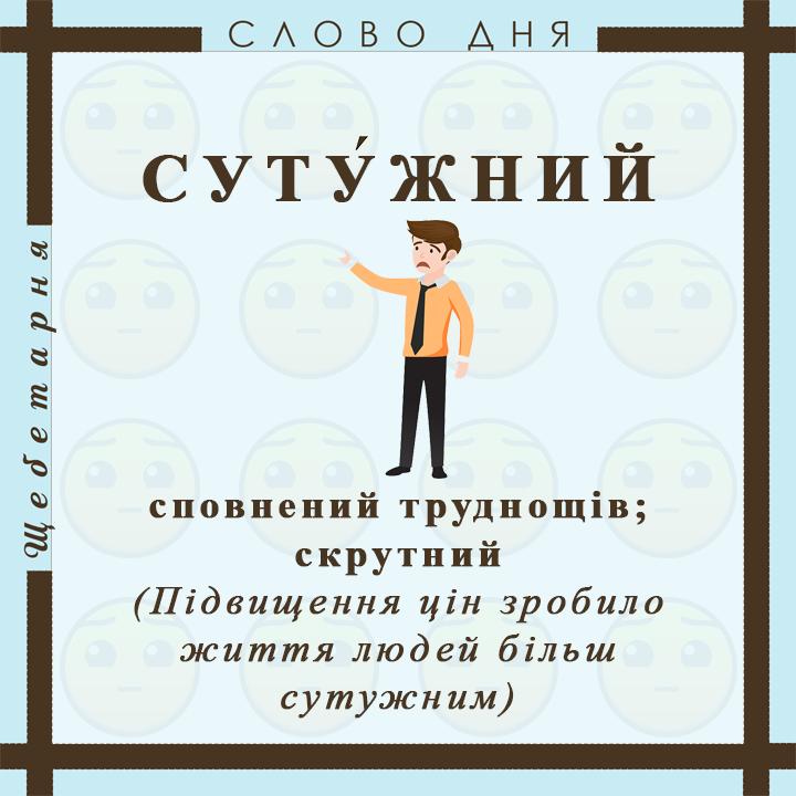 МОВА _2020_32