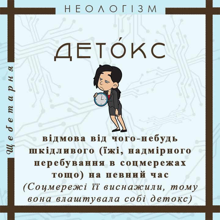 МОВА _2020_34