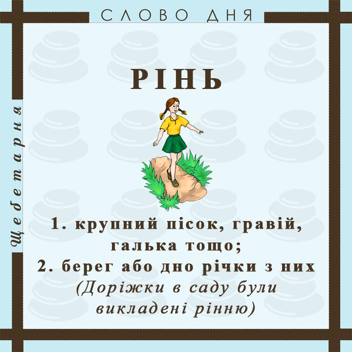 МОВА _2020_35