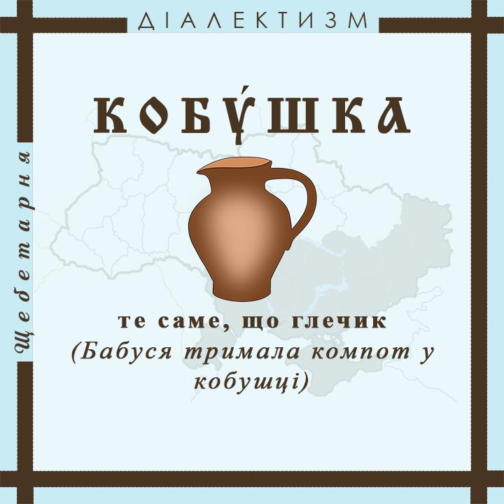 МОВА _2020_36