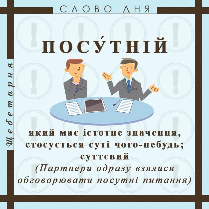 МОВА _2020_37