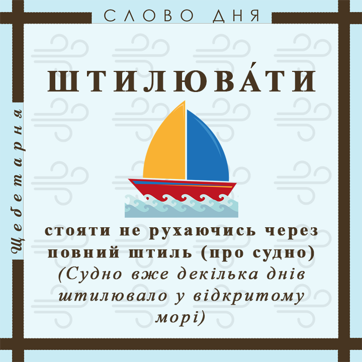 МОВА _2020_38