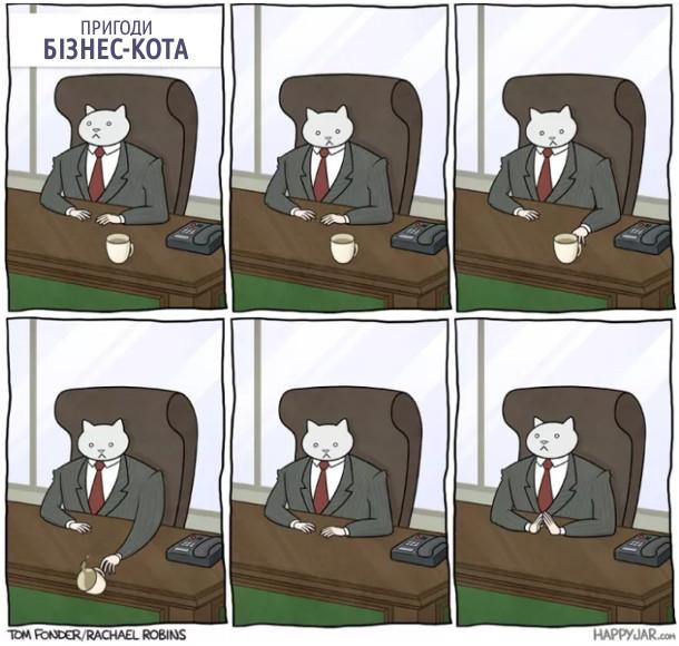 Коте A_12310
