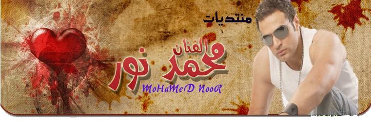 منتديات الفنان محمد نور