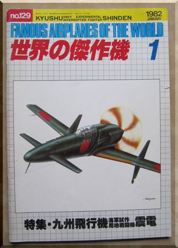 Kyushu J7W1 Shinden - SWS Zoukei-Mura - 1/48ème Bunrin10