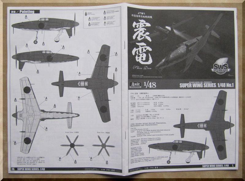 Kyushu J7W1 Shinden - SWS Zoukei-Mura - 1/48ème Notice11