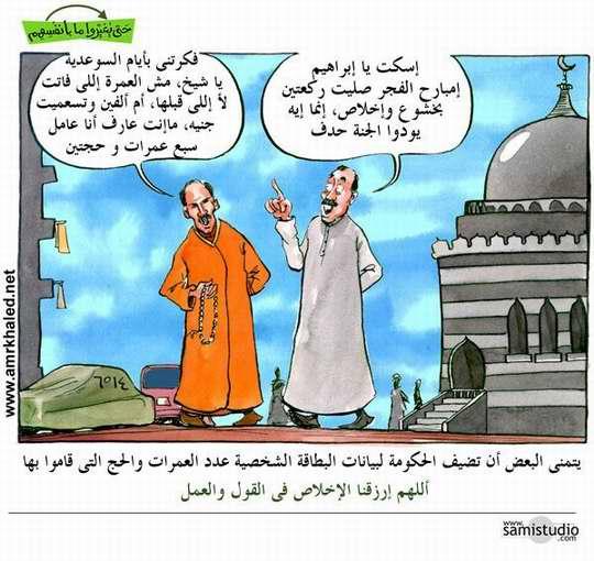 caricature pour le mois de ramadan Cartoo10
