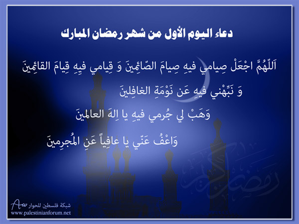 dou3a Ramada11