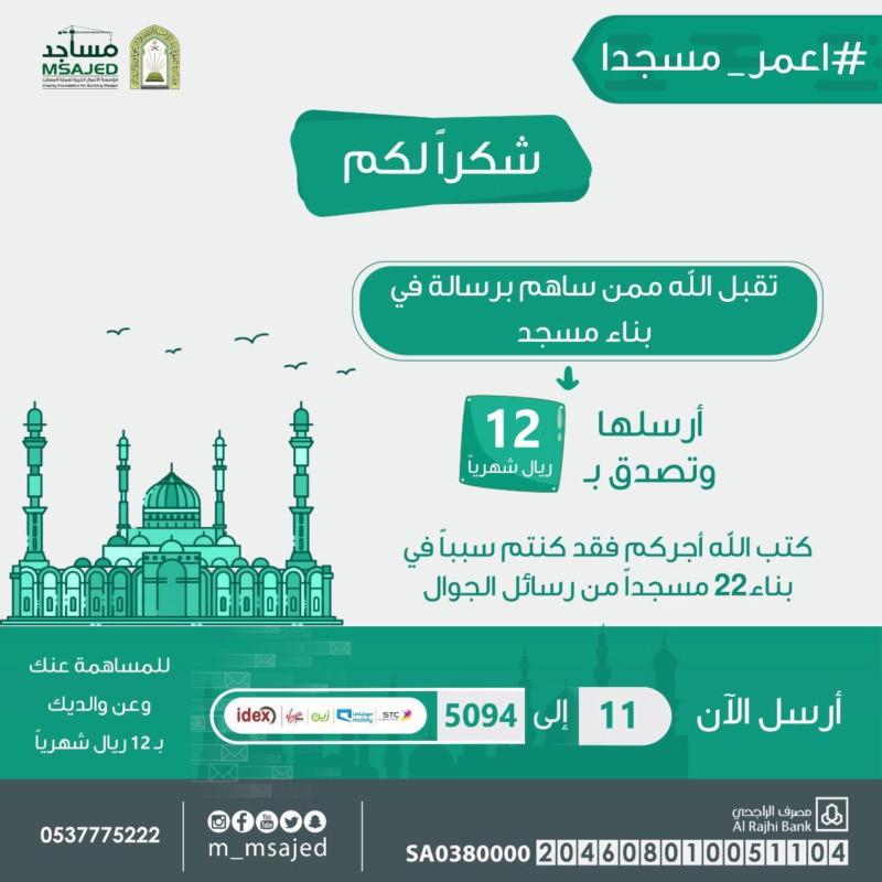 ساهم في بناء مسجد  15595321