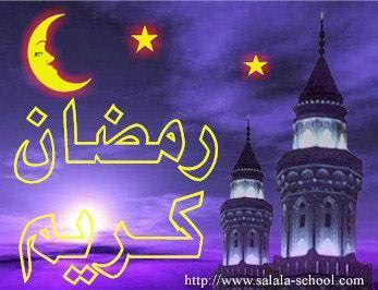 Joyeux et bon mois de Ramadan Ramm1310