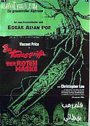 فيلم الرعب البريطاني الصندوق المستطييل - The Oblong Box 1969 15881610