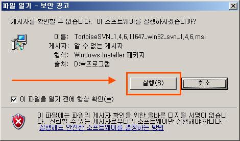 [망고스 & 어센트 준비 1단계] TortoiseSVN 설치 0610