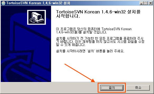 [망고스 & 어센트 준비 1단계] TortoiseSVN 설치 1610
