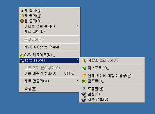 [망고스 & 어센트 준비 1단계] TortoiseSVN 설치 2010