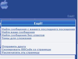 """Ещё, ""Мультицитата"", ""+- репутация"" , ""Галерея"" и др. 2008-012"