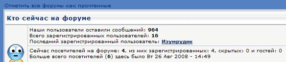 Кто на форуме? 2008-021