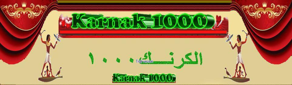 الـكــــــــــرنك 1000