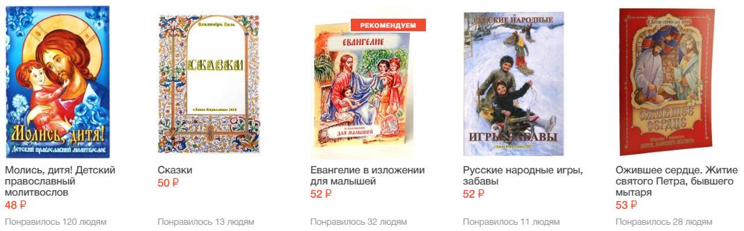 Зёрна - православный интернет-магазин. Ouo13
