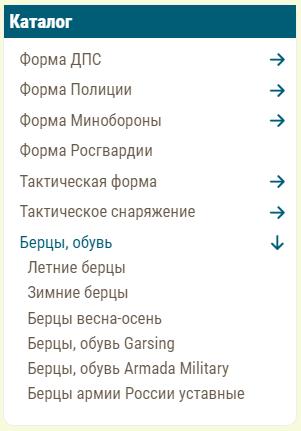 Форма России Ouo14