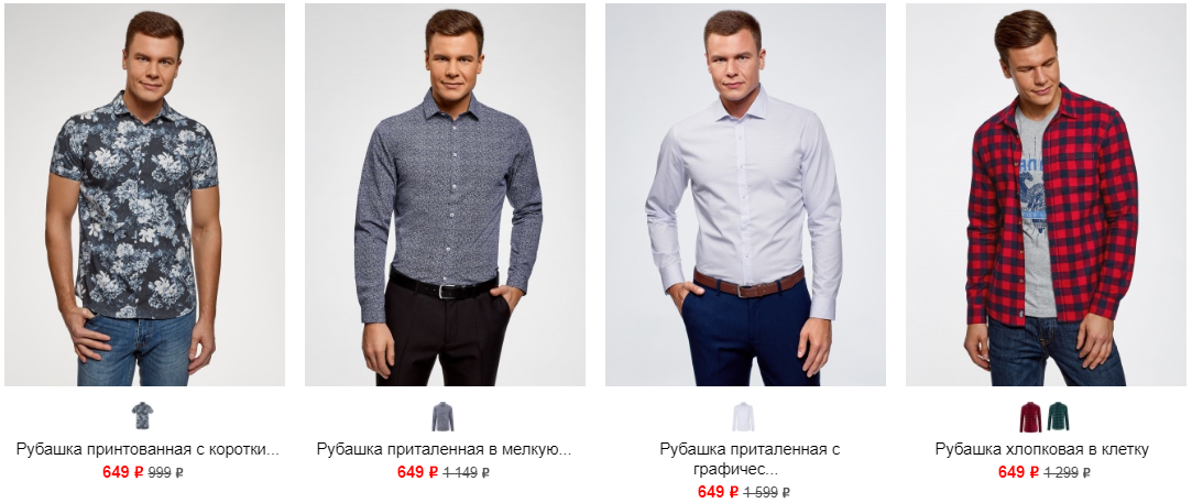 Оджи - магазин одежды (oodji) Ouo17
