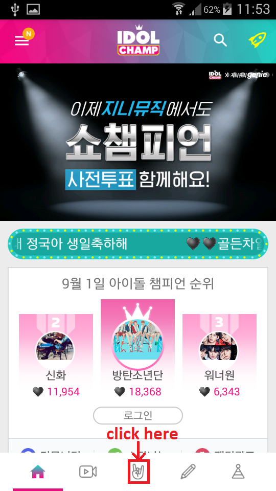 [DISCUSSION] How to Vote for Raina on Show Champion 710