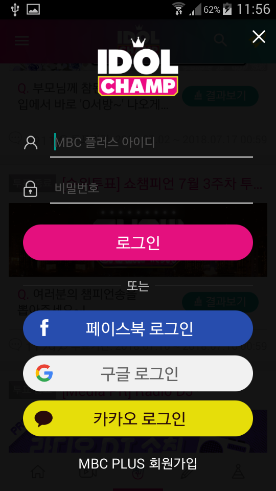 [DISCUSSION] How to Vote for Raina on Show Champion 910
