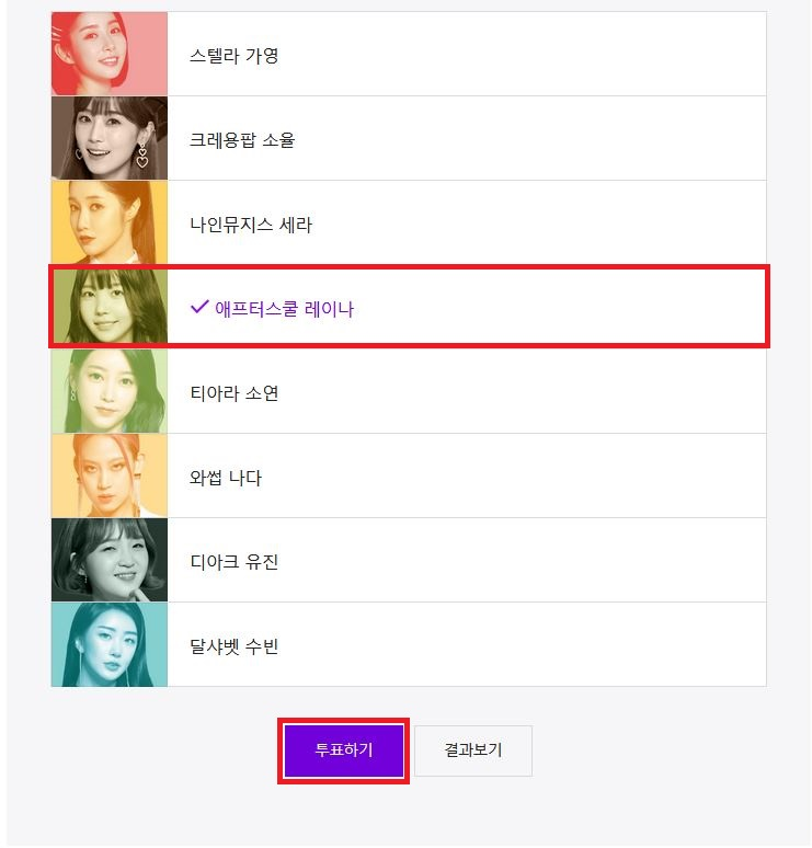 """[TUTORIAL] How to Vote for Raina in """"What is the most anticipated'Miss Back' idol singer?"""" F610"""