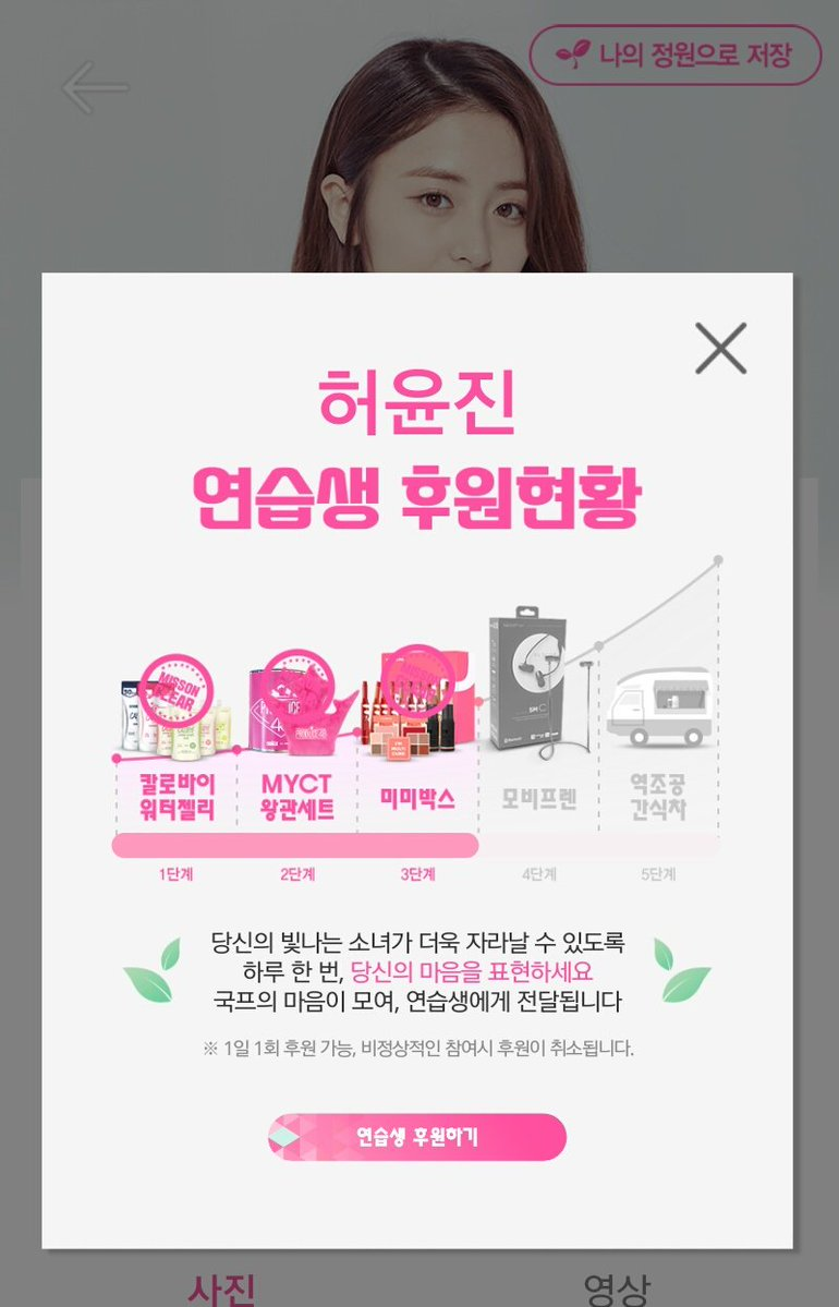 [DISCUSSION] Official Produce 48 Thread - Page 8 Kirin_12