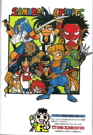 "Tournoi NGS mois de mai ""Coupe ce qu'il te plaît"" : Samurai Spirits / Samurai Shodown le 21 mai 2021  - Page 6 Ss1_sd10"