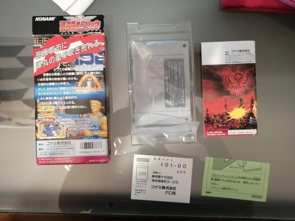 [VDS] Brocante Nintendo  Img_2073