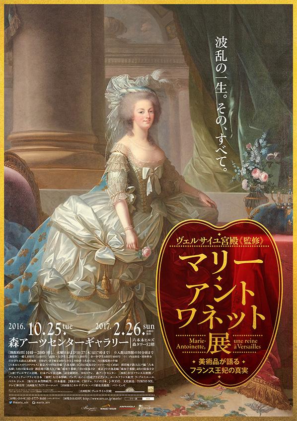 farr - Marie-Antoinette et le comte de Fersen, la correspondance secrète, d'Evelyn Farr - Page 4 Ob_c1a10